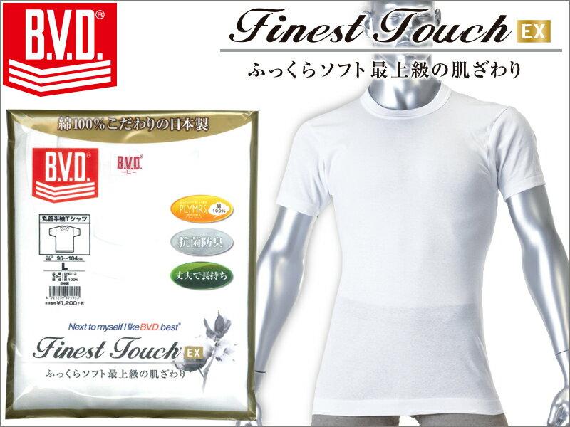 【ふるさと納税】A36 B.V.D.紳士丸首半袖TシャツMサイズ4枚セット