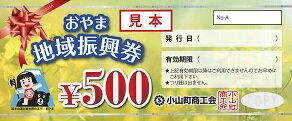【ふるさと納税】A46 おやま地域振興券(500円×8枚)