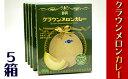 【ふるさと納税】静岡クラウンメロンカレー5箱セット 【惣菜・...