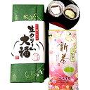【ふるさと納税】一番人気「生クリ−ム大福」と遠州茶セット 【...