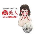 【ふるさと納税】森町産「葵美人」もち米10kg(12カ月連続...