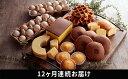 【ふるさと納税】烏骨鶏の卵とおやつセット(12回コース) 【卵・菓子・頒布会】