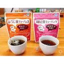 【ふるさと納税】和紅茶ティーバッグ2g×20ヶ入×3袋、上ほ...