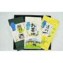 【ふるさと納税】モンドセレクション受賞茶3点セット 【お茶・...