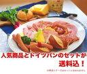 【ふるさと納税】自家製ドイツソーセージとドイツパンのセット(...