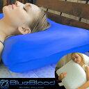 【ふるさと納税】枕 ブルーブラッド3D体感ピロー BlueB...