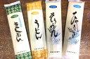 【ふるさと納税】つるみの乾麺4種詰合わせセットB(うどん14入、そうめん14入、きしめん14入、ひや...