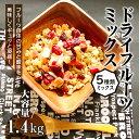 【ふるさと納税】ドライフルーツミックス【大容量1.4kg】...