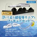 【JR東海監修済】浮いて走る超電導リニア...