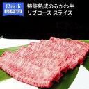 【ふるさと納税】特許熟成の「みかわ牛」リブロース スライス(...