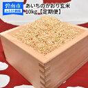 【ふるさと納税】〈ご当地のお米〉 愛知県産あいちのかおり玄米10kg≪定期便≫ H017-006