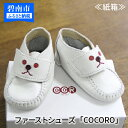 【ふるさと納税】靴職人手作りのファーストシューズ「COCOR...