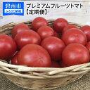 【ふるさと納税】4月〜6月毎月発送 プレミアムフルーツトマト...