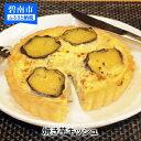 濃厚チーズとろ〜り!焼き芋キッシュ H047-003
