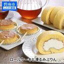 【ふるさと納税】みりん粕のロールケーキと凍るみぷりん H01...