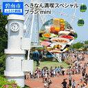 【ふるさと納税】へきなん満喫スペシャルプランmini H028-003