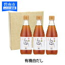 【ふるさと納税】七福醸造の有機白だし3本セット H001-0...