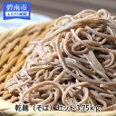 【ふるさと納税】〈愛知県産小麦きぬあかり使用〉乾麺(そば)セ...