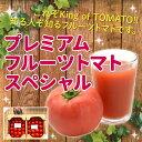 【ふるさと納税】期間限定 プレミアムフルーツトマトスペシャル