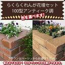 【ふるさと納税】らくらくれんが花壇セット100型アン