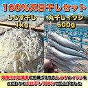 【ふるさと納税】100%天日干しセット しらす干し1kg 丸...