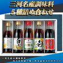 【ふるさと納税】三河名産調味料5種詰め合わせ