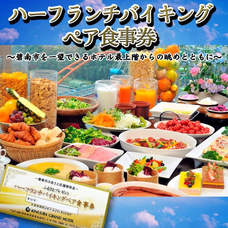 【ふるさと納税】ハーフランチバイキングペア食事券の商品画像
