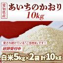 【ふるさと納税】愛知県産あいちのかおり10kg【ご当地のお米】