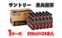 【ふるさと納税】A-34_サントリー 黒烏龍茶350ml 1...
