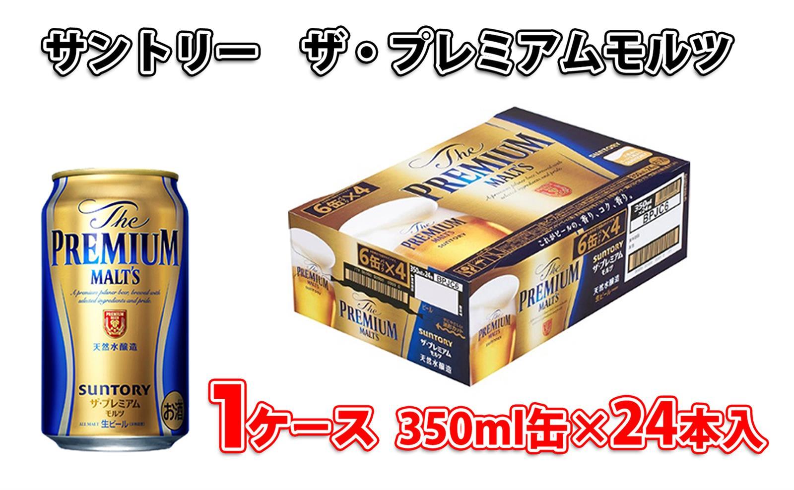 【ふるさと納税】G-03_サントリー プレミアムモルツ350ml缶 1ケース