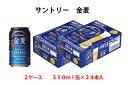 【ふるさと納税】G-12_サントリー 金麦350ml缶 2ケ...
