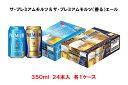 【ふるさと納税】G-63_サントリー プレミアムモルツ 香るエール 飲み比べ 350ml缶 2ケース