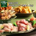 【ふるさと納税】地鶏の王様 名古屋コーチン3種盛<1.2kg...