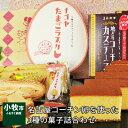 【ふるさと納税】長崎堂コーチン菓子詰合わせ