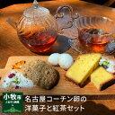 【ふるさと納税】名古屋コーチン卵の洋菓子と紅茶セット