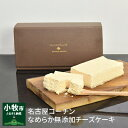【ふるさと納税】名古屋コーチン卵のなめらか無添加チーズケーキ...