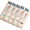 【ふるさと納税】12-094:三州高浜手延べめん 乾麺5品セット