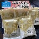 【ふるさと納税】冷凍とりめし300g(1人前)×5個