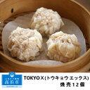 【ふるさと納税】TOKYOX(トウキョウ エックス) 焼売12個