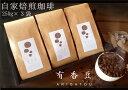 【ふるさと納税】有香豆(ありがとう)珈琲3個セット