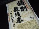 【ふるさと納税】【地元生産者の思いが伝わる一品】特別栽培米こしひかり10kg 平成29年産米!