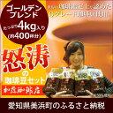 【ふるさと納税】加藤珈琲店コーヒー豆4kg! 怒涛の珈琲豆セ