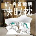 【ふるさと納税】スージーAS快眠枕 【ベーシックタイプ】うれ...