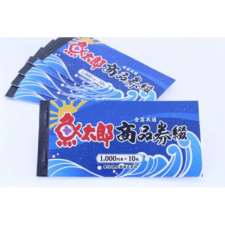 【ふるさと納税】 魚太郎1万円商品券(サントリーウイスキー知多700ml付き)
