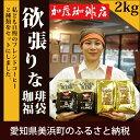 【ふるさと納税】加藤珈琲店欲張りな珈琲福袋2kg[G500×2・しゃち×2]<挽き具合:豆のまま>