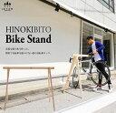 【ふるさと納税】桧製自転車ラック 宿輪木