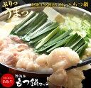 【ふるさと納税】テールスープで松阪牛もつ鍋セット...