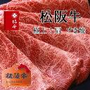 【ふるさと納税】 柿安本店 松阪牛すき焼 肩450g