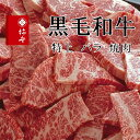 【ふるさと納税】 柿安本店 黒毛和牛バラ焼肉 切りおとし50...