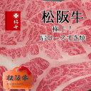 【ふるさと納税】 柿安本店 松阪牛すき焼 肩ロース700g